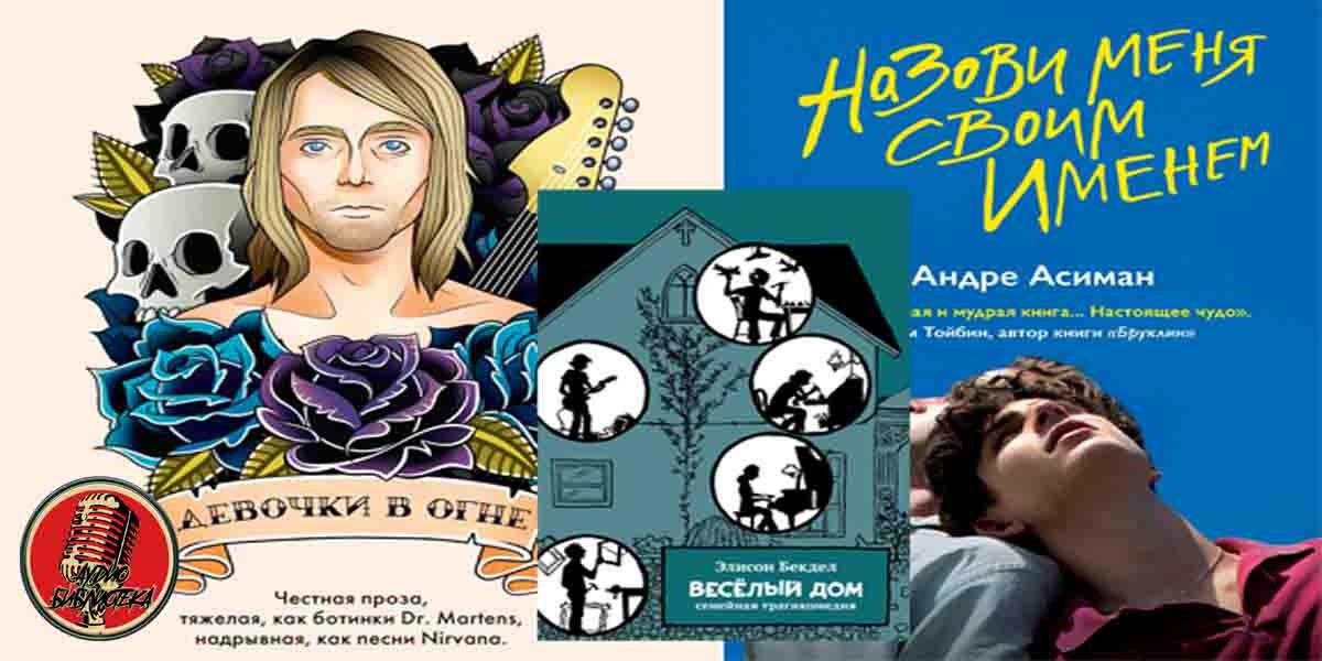 Три молодежные книги о любви и одержимости