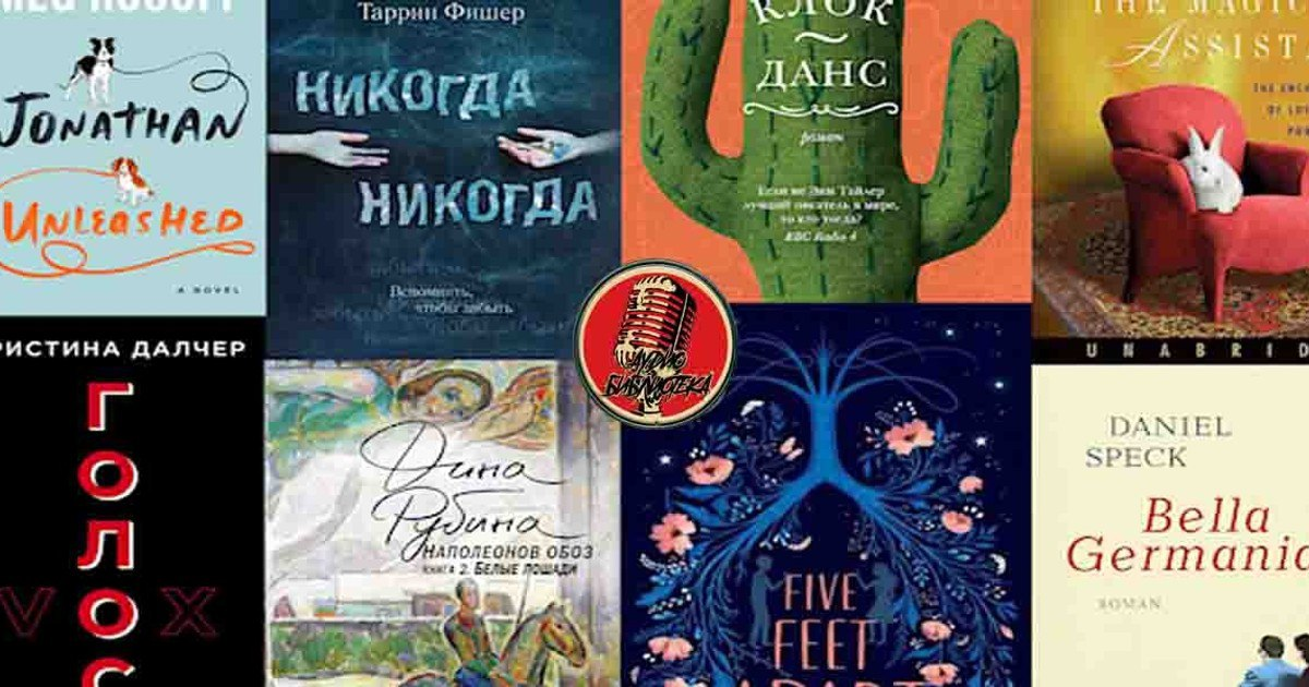 ТОП-15 самых ожидаемых женских романов 2019 года
