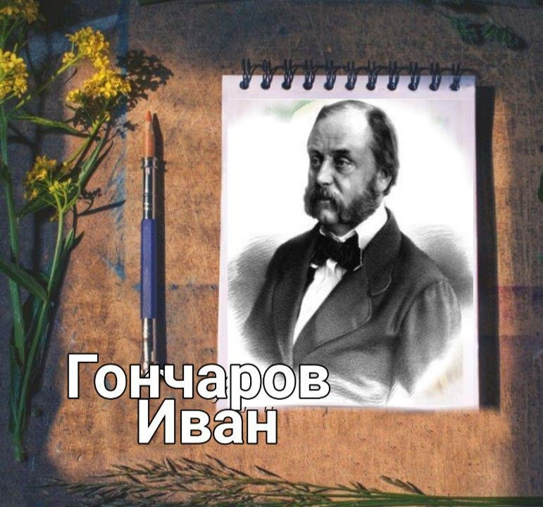 Иван Александрович Гончаров 18,06 1812г.