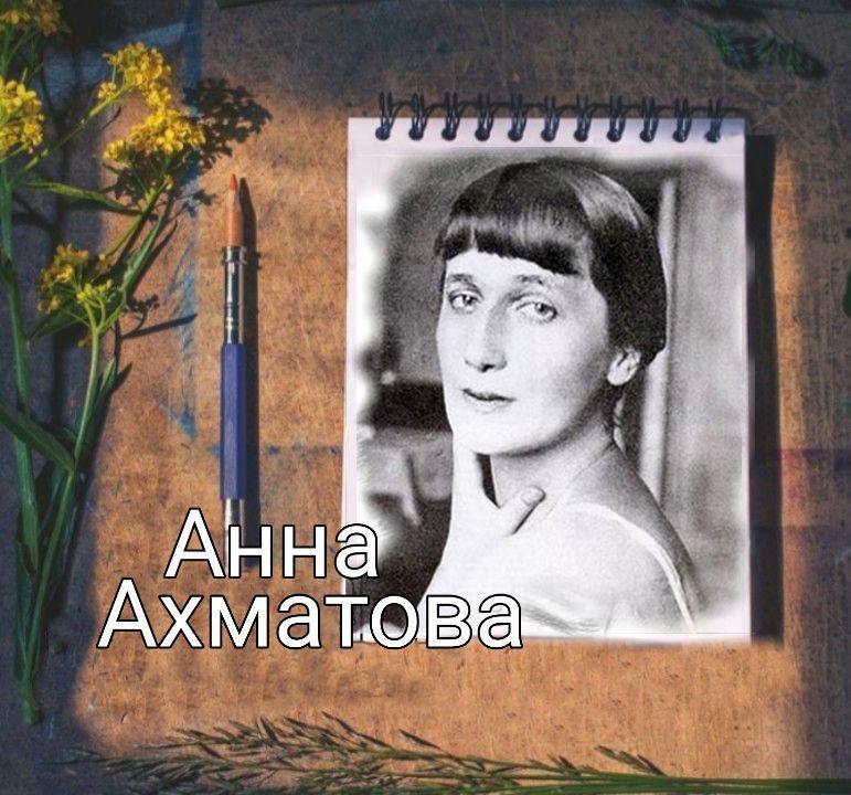 Ахматова Анна Андреевна 26,06 1889г